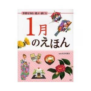 絵本 / 1月のえほん/長谷川康男/子供/絵本