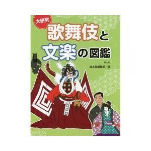 歌舞伎と文楽は日本を代表する芝居です。江戸時代から現代まで、文学や美術をはじめとする、あらゆる文化や...