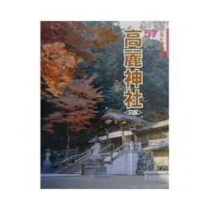 宗教 / 高麗神社 日高/馬場直也/高麗文康