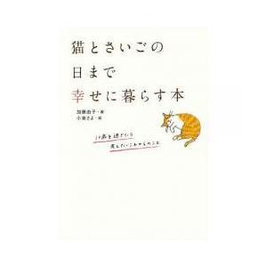 ペット / 猫とさいごの日まで幸せに暮らす本/加藤由子