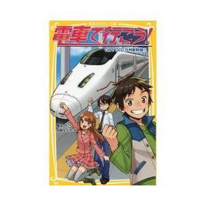 ゴールデンウィークに、親戚のおばさんの結婚式に出るために九州へやってきた雄太。九州の電車のデザインを...