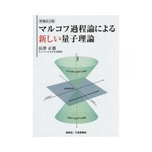 「ランダム運動の力学」=「新しい量子理論」。本書はランダム運動をしている粒子に適応できる「新しい運動...