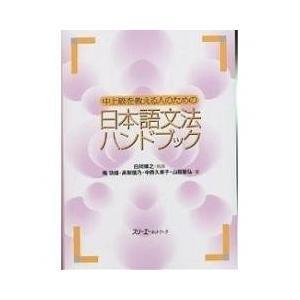 言語学 / 中上級を教える人のための日本語文法ハンドブック/庵功雄