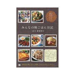クッキング・レシピ / みんなの晩ごはん日記 献立春夏秋冬/SE編集部/レシピ