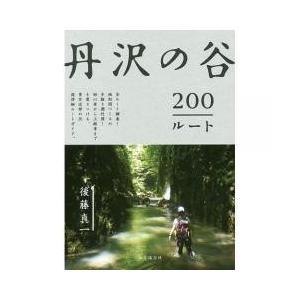 全ルート踏査地形図ベースの手描き遡行図初心者から上級者までを惹きつける、東京近郊の沢超詳細ルートガイ...