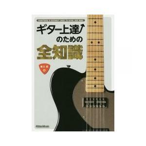音楽 / ギター上達のための全知識 本格派を目指すキミに/養父貴