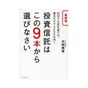 1万円以下で買える株価の上下は関係ナシほったらかしOK長期投資のプロが明かす、誰でもできる資産を作る...
