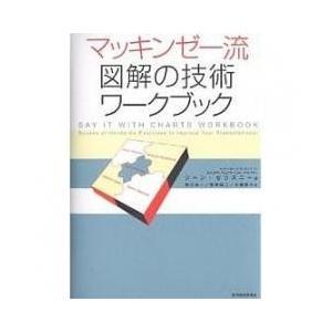 ビジネス実用 / マッキンゼー流図解の技術ワークブック/ジーン・ゼラズニー/数江良一