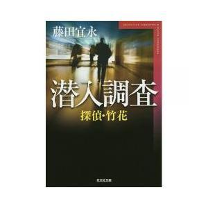 日本の小説 / 潜入調査/藤田宜永