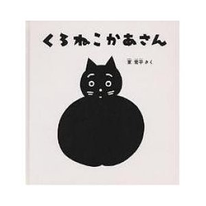くろねこかあさん/東君平/子供/絵本