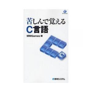 いつの時代も基本はC言語。ネットで人気のC講座を書籍化。