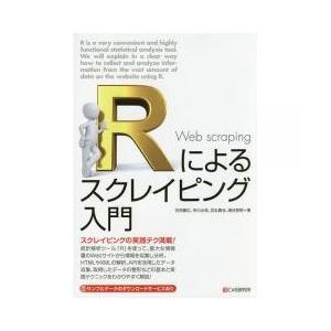 スクレイピングの実践テク満載統計解析ツール「R」を使って、膨大な情報量のWebサイトから情報を収集し...