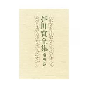 芥川賞全集 第4巻/由起しげ子