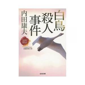 日本の小説 / 白鳥殺人事件 長編推理小説/内田康夫