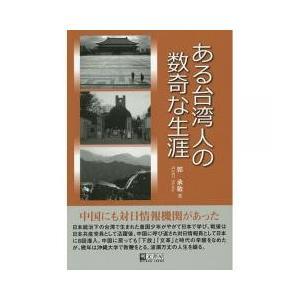 日本統治下の台湾で生まれた皇国少年がやがて日本で学び、戦後は日本共産党員として活躍後、中国に呼び返さ...