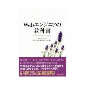 Web作成・開発 / Webエンジニアの教科書/佐々木達也/瀬川雄介/内藤賢司