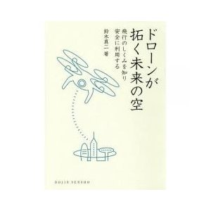 「空の産業革命」を拓くと期待される小型無人航空機、ドローン。これまで航空機が飛行できなかった空域にお...