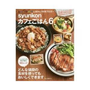 クッキング・レシピ / syunkonカフェごはん 6/山本ゆり/レシピ