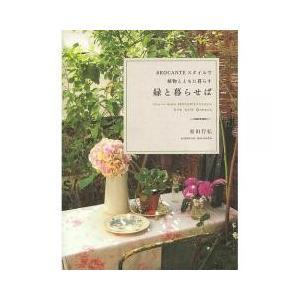 無理をすることなく、素敵な庭がつくれることを教えてくれた『BROCANTE』松田さんが、さまざまなシ...