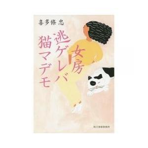 日本の小説 / 女房逃ゲレバ猫マデモ/喜多條忠