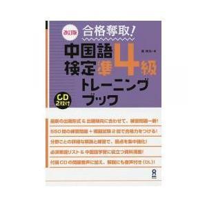 中国語検定準4級トレーニングブック 改訂/戴暁旬