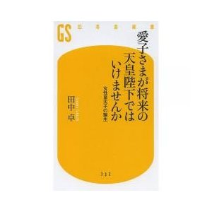 新書・選書 / 愛子さまが将来の天皇陛下ではいけませんか 女性皇太子の誕生/田中卓