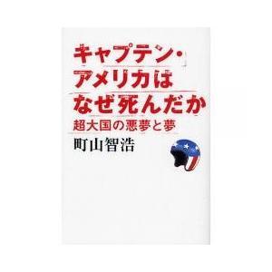 その他 / キャプテン・アメリカはなぜ死んだか 超大国の悪夢と夢/町山智浩