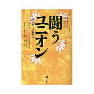 派遣切り、倒産、解雇、賃金未払い…、誰だって人間らしく働きたい個人加盟型労働組合の先駆け東京ユニオン...