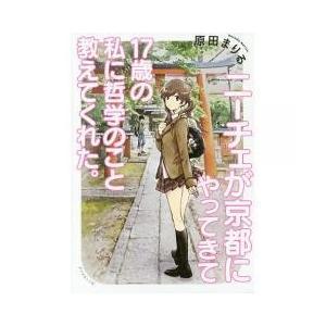 哲学エンターテインメント小説登場京都を舞台にした、人生の意味を追求する哲学の巨人たちと、哲学を知らな...