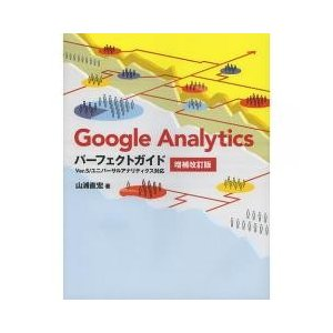 "Google Analyticsの豊富な機能、設定、管理まで幅広く網羅した、手元に置いてほしい""使う..."