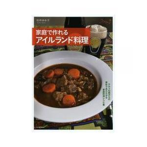 ケルトの国からの素朴であたたかな家庭料理レシピ集。素朴で滋味あふれる料理は、日本人の味覚にもぴったり...