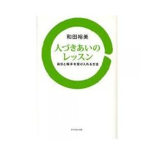 実用書 / 人づきあいのレッスン 自分と相手を受け入れる方法/和田裕美