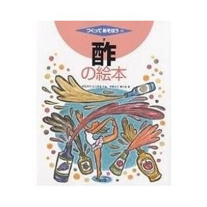 酢の絵本/柳田藤治/山福朱実