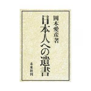 政治 / 日本人への遺書/岡本愛彦