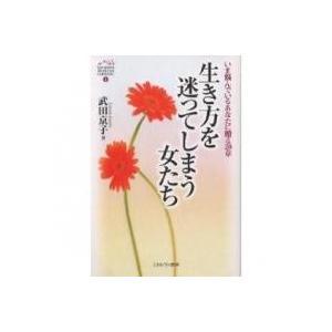 実用書 / 生き方を迷ってしまう女たち いま悩んでいるあなたに贈る20章/武田京子