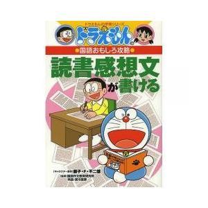 学習 / 読書感想文が書ける/藤子・F・不二雄/宮川俊彦