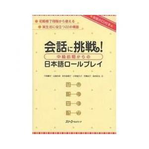 会話に挑戦中級前期からの日本語ロールプレイ/中居順子