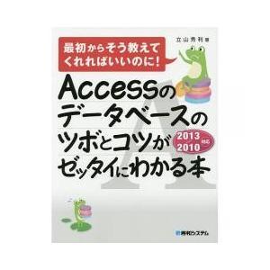 Accessのデータベースのツボとコツがゼッタイにわかる本/立山秀利
