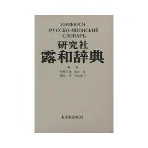 研究社露和辞典 携帯版/東郷正延