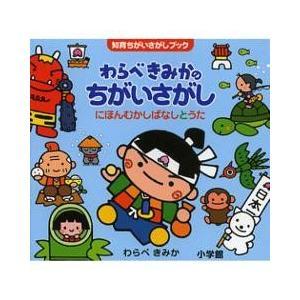 日本昔話と日本の歌の違い探し遊びがたっぷり入った本。年齢や発達段階に合わせて楽しく遊べます。