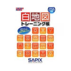 中学受験入試問題集 / 白地図トレーニング帳 中学入試(小4〜6年生対象)