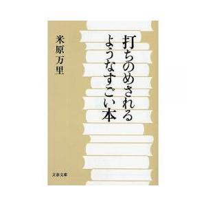 日本の小説 / 打ちのめされるようなすごい本/米原万里