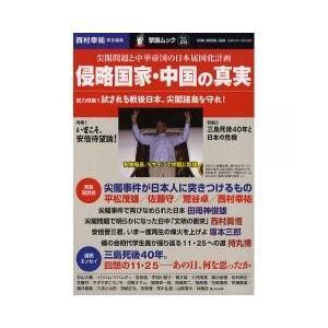 侵略国家・中国の真実 尖閣問題と中華帝国の日本属国化計画/西村幸祐
