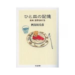日本の小説 / ひと皿の記憶 食神、世界をめぐる/四方田犬彦