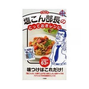 クッキング・レシピ / 塩こん部長のとっておきレシピ/くらこん・塩こん部長/レシピ