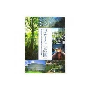 「新しい国を創ろう」。その思いから始まった大規模マンション建設プロジェクト。横浜・東戸塚「フォートン...