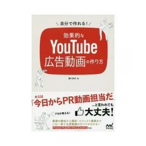 企業動画のすべてがわかるプロが教える動画の構成から撮影・エフェクト編集まで、これ一冊で企業動画のすべ...