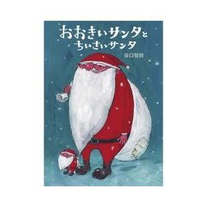 あるおかのうえに、おおきいサンタとちいさいサンタがすんでいました。プレゼントをくばりおえたふたりのい...