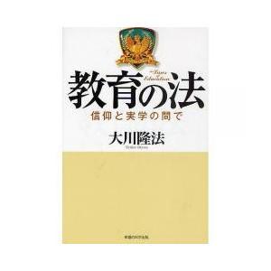 日本の学校教育に疑問をもつすべての人びとに捧げる。深刻ないじめ問題、その実態と具体的な解決法。尊敬さ...