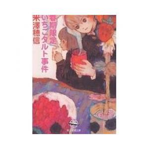 小鳩君と小佐内さんは、恋愛関係にも依存関係にもないが互恵関係にある高校一年生。きょうも二人は手に手を...